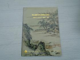 98 金陵冬季书画精品拍卖会1998年11月29日 南京(16开平装1本)