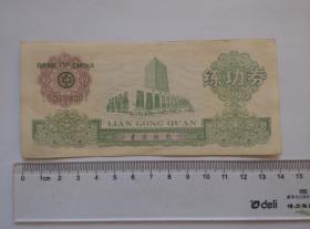 《中国银行--练功券--1990年》