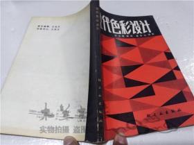 现代色彩设计 李庄稼 轻工业出版社 1987年10月 32开平装