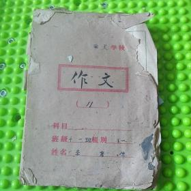 南关学校 李彦生 作文本