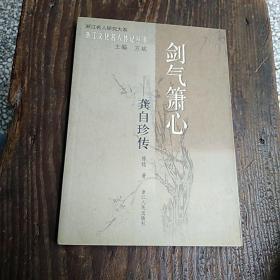 剑气箫心:龚自珍传