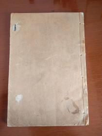 民国白纸石印《日知录勘误》一册全