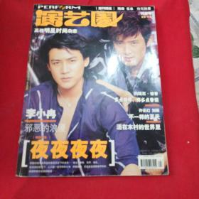 演艺圈画刊 2001年第8期 (封面陆毅 任泉)