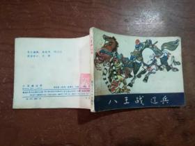【9】八王战辽兵-黑龙江版杨家将连环画缺本   1版1
