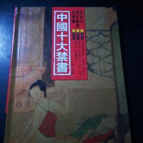 中国十大禁书    玉楼春   空空幻  飞花艳想  1本书