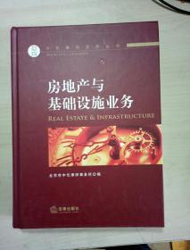 中倫律師實務叢書:房地產與基礎設施業務