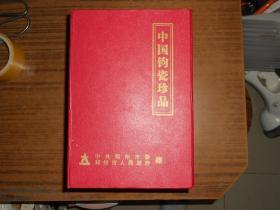 中国钧瓷珍品钧瓷罐 中共郑州市委、郑州市人民政府 赠 (高20cm,肚直径约16cm,口直径10cm)