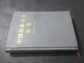 涓浗姘戞棌鐮旂┒骞撮壌 1996-1997