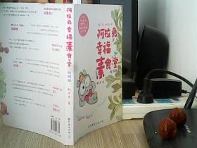 阿拉兔幸福素食堂(升级版)