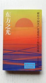 东方之光—献给中国共产党建党八十周年诗选 中国诗歌学会 编  云南人民出版社