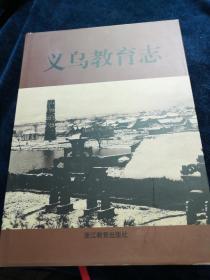 义乌教育志(带护封)