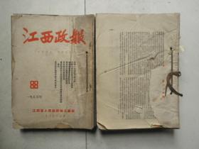 江西政报1954年第65期至87期(缺85期和86期)1955年第88期至101期合计35册合售