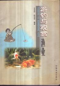 游钓与观赏渔业