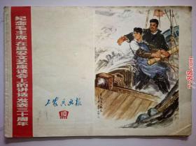 1972年10期:工农兵画报(纪念毛主席《在延安文艺座谈会上的讲话》发表三十周年)