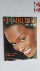 中国摄影家   2004 年 第 11  期  总第 102 期