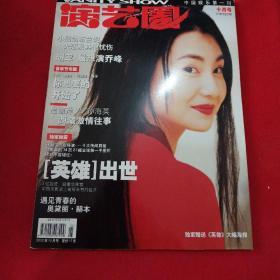 演艺圈画刊(2002年 第10期 总第101期)