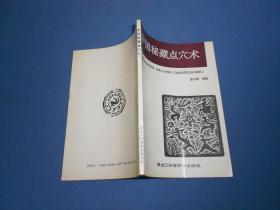 中国秘藏点穴术-89年一版一印