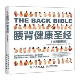 腰背健康圣经(全彩图解版)