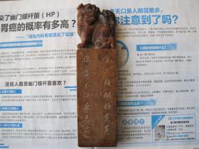 法国购回,寿山石老性古兽大印章 ,印文相是英文,兽扭以断后沾上的见6图