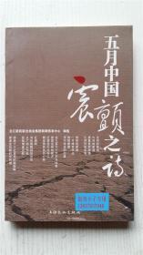 五月中国震颤之诗 文汇新民联合报业集团新闻信息中心  编 上海文化出版社 9787807403128