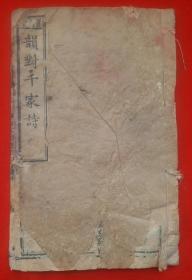 清光绪十七年(1891年) 《韵对千家诗》宝兴堂藏板。清代光绪十七年冬月校印。该板属孔网孤品,存世稀少。