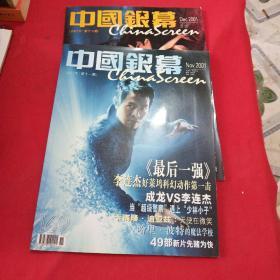 中国银幕 2001年.第11期12期2本