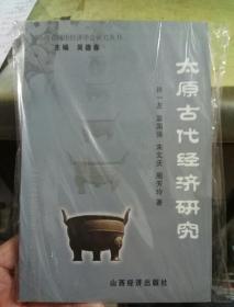 太原古代经济研究