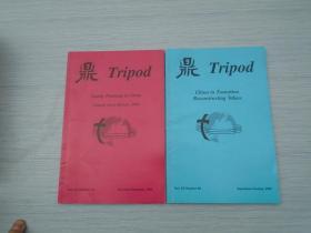 鼎  Tripod(2本合售 详见书影)
