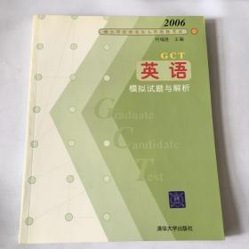 英语模拟试题与解析——2006硕士学位研究生入学资格考试