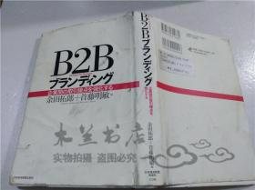 原版日本日文书 B2Bブランデイング 余田拓郎 首藤明敏 日本经济新闻社 2006年7月 32开硬精装