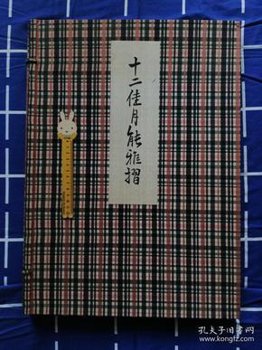 木版画 十二佳月能雅摺  松野奏风 芸艸堂(艺草堂) 一函十一枚