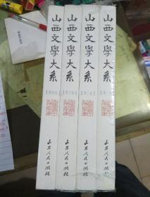 山西文学大系:第一卷,第二卷,第三卷,第四卷(4册合售)