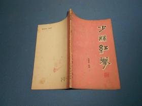 少林红拳-84年一版一印