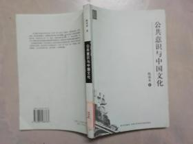 公共意识与中国文化(馆藏书).
