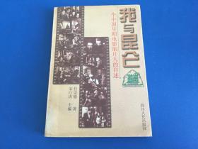 我与昆仑---一个中国早期电影制片人的自述(任宗德签赠本)