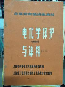 金属防腐蚀讲座资料《电化学保护与涂料》(四)船舶涂料及施工