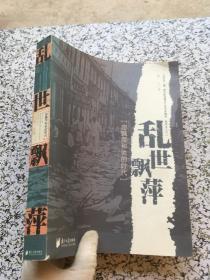 乱世飘萍:邵飘萍和他的时代
