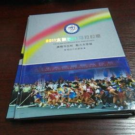 2011太原国际马拉松赛(明信片珍藏册)