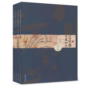 韋力簽名鈐印毛邊本《芷蘭齋書跋集(1—4)》,四冊均有簽名鈐印
