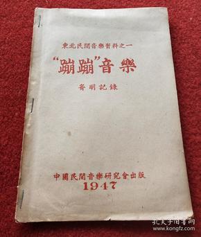 """东北民间音乐资料之一《""""蹦蹦""""音乐》中国第一部二人转词曲,,"""