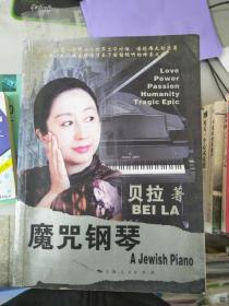 特价!魔咒钢琴9787208069534