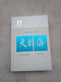 大辞海32  化工轻工纺织卷