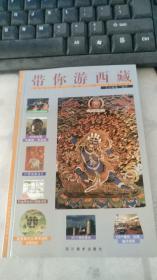 带你游西藏