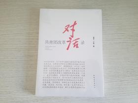 共青团改革对话录【实物拍图.全新带塑封】
