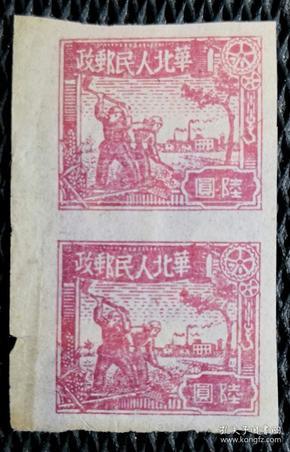 华北解放区邮票   军队向前进生产长一寸图(俗称农耕图)6元双联实拍