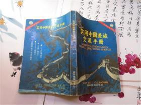 实用中国差旅交通手册