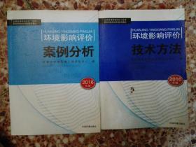环境影响评价工程师(2016年版):技术方法、案例分析(二本合售)