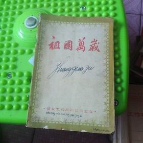 笔记本 祖国万岁 记录语文和劳动笔记