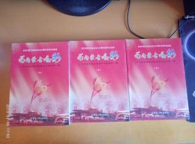 为内蒙古喝彩 上中下三册(庆祝内蒙古自治区成立60周年新闻作品选集)