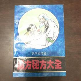 偏方秘方大全(民间祖传卷)